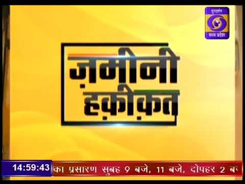 Ground Report Madhya Pradesh : Mudra Yojna Datia