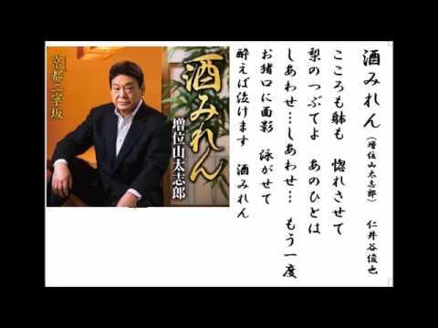 詩吟・歌謡吟「酒みれん(増位山...