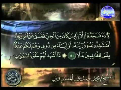Surat Al-Kahf Mohammed Siddiq Al-Minshawi