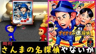 PS『ナイナイの迷探偵』クリア-162本目【マルカツ!レトロゲーム】