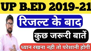 up b.ed entrance result 2019 | up b.ed cut off 2019 | up b.ed answer kay 2019 | up b.ed Counselling