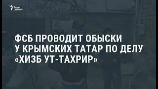 Обыски у крымских татар / Новости