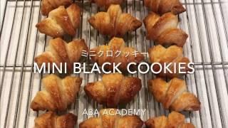 ミニクロクッキー