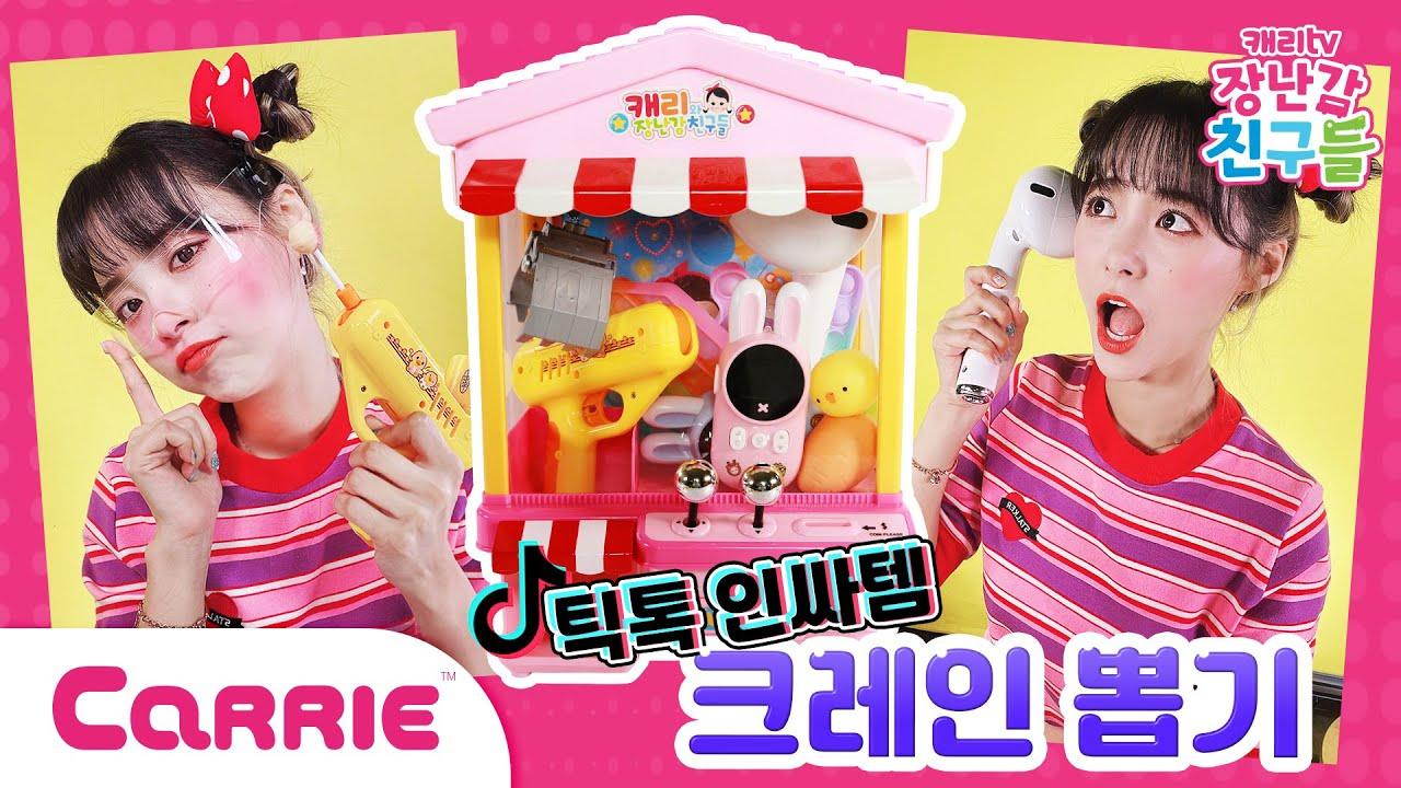 복불복 크레인 게임으로 캐리의 장난감 뽑기 놀이   장난감 탐구생활