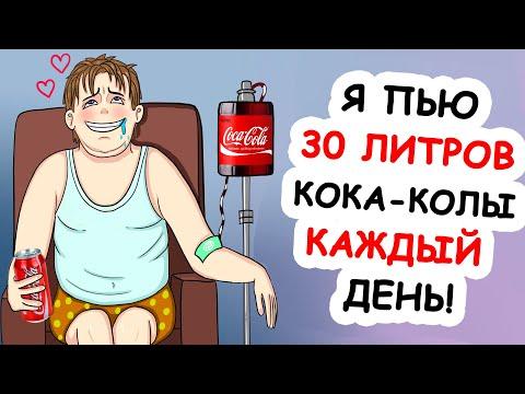 Я Пью 30 Литров КАЖДЫЙ День!