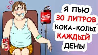 постер к видео Я Пью 30 Литров КАЖДЫЙ День!