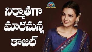కాజల్ ను వదలనంటున్న తేజ | Box Office | NTV Entertainment