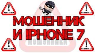 Мошенник нашёл Iphone 7! Развод на Айфон 7. Мошенники на OLX | AVITO. Часть 1
