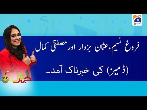 Khabarnaak | Ayesha Jahanzeb | 29th November 2019