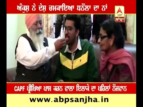 Dhanola's youngster clear UPSC's CAPF exam