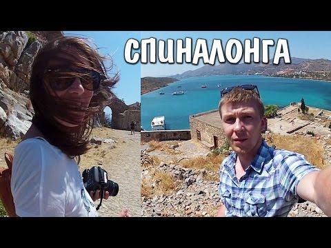 Русские на Крите. Крепость Спиналонга. Путешествие по острову Крит, Греция