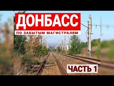 Донбасс. Заброшенная железная дорога. Часть 1 - от 1086 до 1083 км.