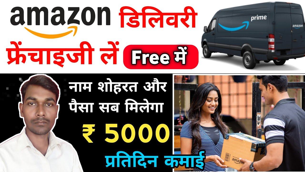 Amazon डिलीवरी फ्रैंचाइज़ी कैसे ले ? | amazon logistics delivery franchise | amazon courier business