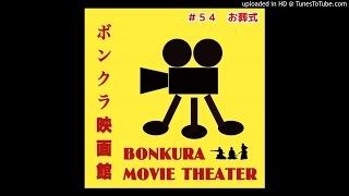 監督:伊丹十三 出演:山崎努、宮本信子、菅井きん、大滝秀治、奥村公延...