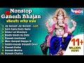 Nonstop Ganesh Bhajan | नॉनस्टॉप गणेश भजन | Jai Ganesh Jai Ganesh Deva | Ganesh Bhajan Va Aarti