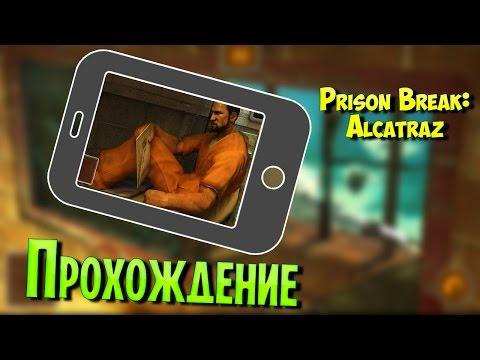 Prison Break: Alcatraz - Прохождение (Android)