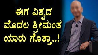 Amazon CEO Jeff Bezos' Reign As World's Richest person   Kannada News   Top Kannada TV