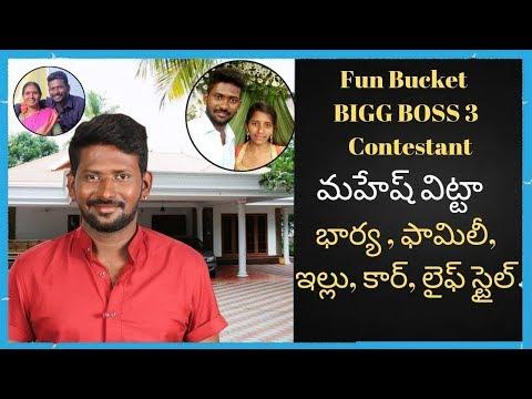 Fun Bucket BIGG BOSS3 Mahesh Vitta Wife Family House Lifestyle Telugu portal