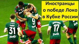 Локомотив выиграл Кубок России реакция иностранцев