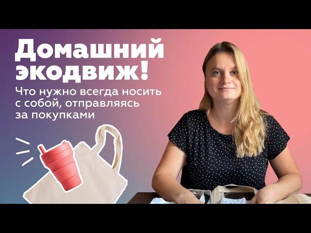 Рубрика «Домашний экодвиж». Выпуск 4.