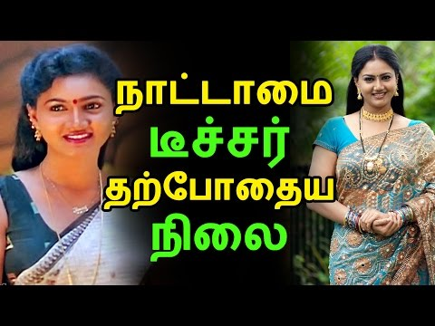 நாட்டாமை டீச்சர் தற்போதைய நிலை   Tamil Cinema News   Kollywood News   Tamil Cinema Seithigal thumbnail