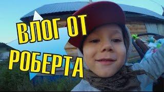 ВАУ!! Vlog от трехлетнего ребенка! Самый молодой влогер! ;)