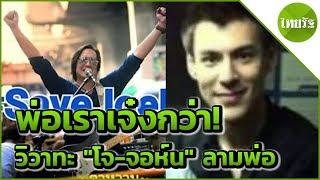 วิวาทะ-quot-โจ-จอห์น-quot-ลามพ่อ-20-04-62-ข่าวเช้าไทยรัฐ-เสาร์-อาทิตย์