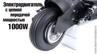Электросамокат Volteco Hummer 1000W Li