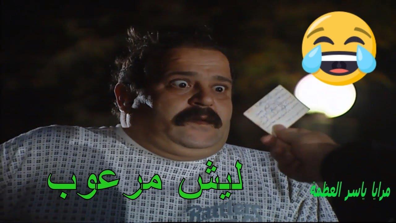 بطاقة سحرية تجعل الناس كلها تخاف منو - مرايا ياسر العظمة