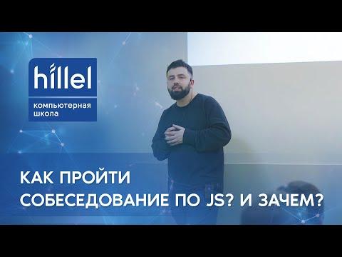 Как пройти собеседование по JS? И зачем? | Odessa Frontend Community Meetup | Юрий Федоренко