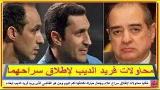 خفايا محاولات لإطلاق سراح علاء وجمال مبارك نكشفها لكم اليوم ومن القاضى الذى يريد فريد الديب إبعاده