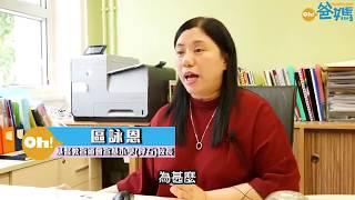 Publication Date: 2017-10-03 | Video Title: 【宣基(坪石)】有時限下 重拾人本教育真諦 容許慢教與慢學