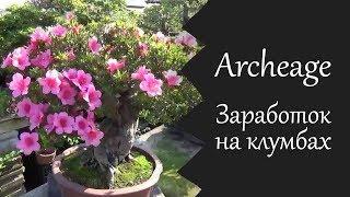 ArcheAge ( как качать очки работы ОР)