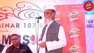 Chicha Palmuri 02 || Mazahiiya Mushaira 2017 | Radio | Charminar | 107.8 FM | Hyderabad