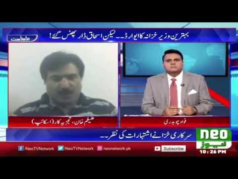 Reasons Behind PTI Islamabad Dharna | Khabar Kay Pechay 17 October 2016