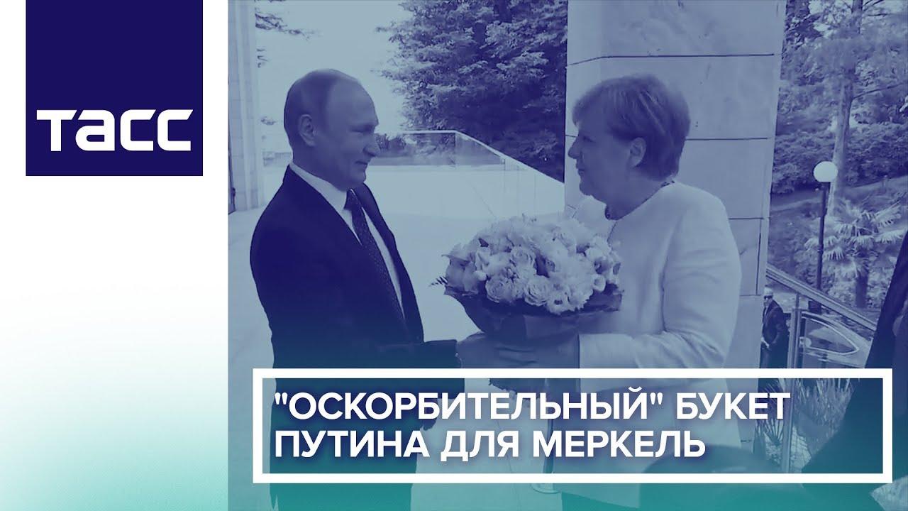 Яровая прокомментировала статью Bild об «оскорбительном» букете Путина для Меркель