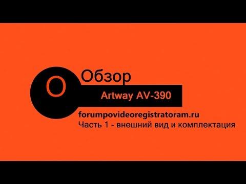 Artway AV 390 часть 1 внешний вид и комплектация