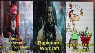 Бюджетная покупка продуктов|Отзыв о фильме Алиса в Зазеркалье|Warcraft