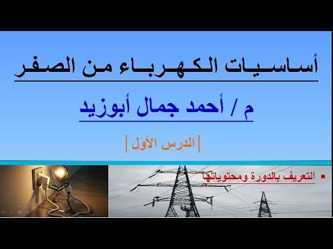 أساسيات الكهرباء من الصفر