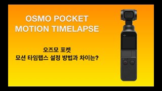 How to set up Osmo Pocket Moti…