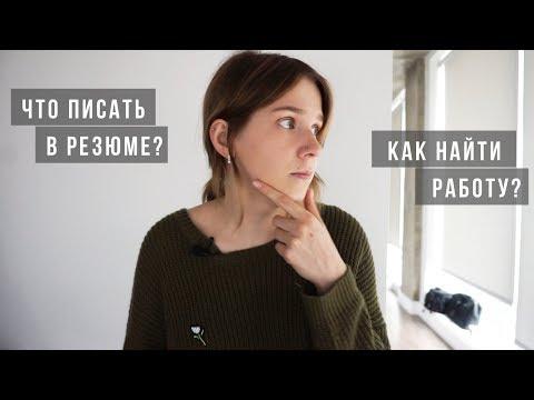 как составить резюме и как найти работу? | Hey Yulia