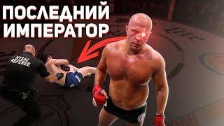 видео: 5 раз когда Федор Емельяненко ШОКИРОВАЛ весь мир