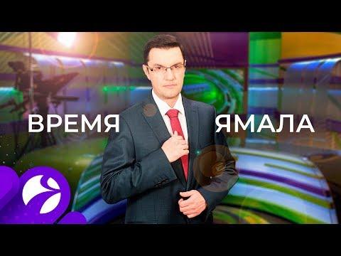 Время Ямала. Выпуск  19:30 от 14.02.2020