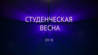 Фестиваль студенческая весна 2018! День четвертый. ЮФ и ХИ