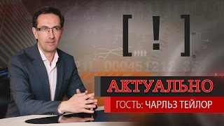 Читая Пушкина, вы поймете, как делать бизнес в России(Эфир: 20 сентября 2016 года Гость: Чарльз Тейлор, политик, предприниматель., 2016-09-20T14:19:42.000Z)