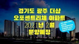 광주 더샵 오포센트리체 아파트 2021년 2월 분양 예…