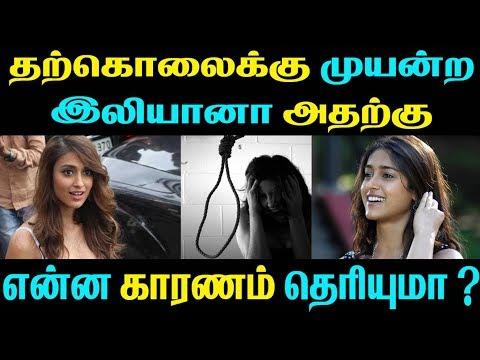 தற்கொலைக்கு முயன்ற இலியான அதற்கு என்ன காரணம் தெரியுமா ? Tamil Cinema News | KOLLYWOOD TALKIES | News