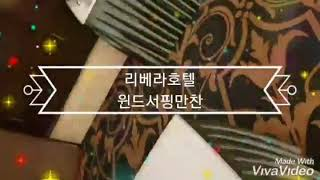 #전종근윈드서핑 #2019서울컵 #리베라호텔뷔페 #한강…