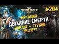 Star Craft 2: LOTV Мутация: Дыхание смерти ★ Каракс + Стуков (Эксперт) ★ #204