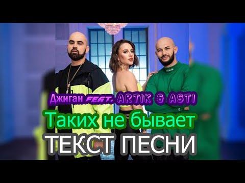 🆎 Джиган feat. ARTIK & ASTI - Таких не бывает [Текст песни]2019